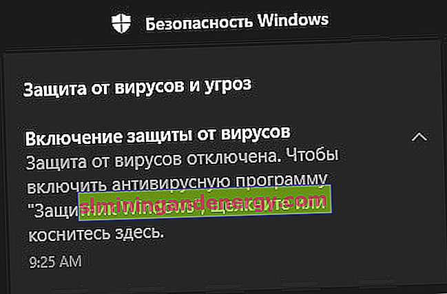 захисник Windows Відключений