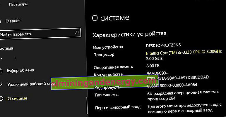 характеристики ЦП в параметрах Windows 10